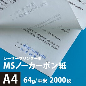 MSノーカーボン紙N50 64g/平米 A4サイズ:2000枚, 複写 印刷紙 印刷用紙 複写紙 レーザープリンター用 複写用伝票用紙 伝票印刷 複写用紙 帳票作成 メモ用紙 領収書印刷 松本洋紙店