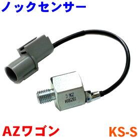 【送料無料】ノックセンサー [KS-S]AZワゴン MD12S MD21S MD22S MJ21S MJ22S楽天カード分割