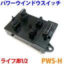 Pws h 01
