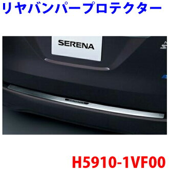 NISSAN / Nissan genuine parts rear bumper protector (for Highway Star) Serena C26, FC26, NC26, FNC26 genuine part No. :H5910-1VF00