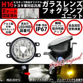 ☆トヨタ純正LEDフォグランプと交換が可能なフォグランプユニット トヨタ車対応 ガラスレンズフォグランプユニット バルブ規格:H16(バルブ別売)33-A-4【メール便不可】