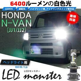 【前照灯】ホンダ N-VAN[JJ1/JJ2]対応LED MONSTER L6400 LEDヘッドライトキット LEDカラー:ホワイト 色温度:6500ケルビン バルブ規格:H4(Hi/Lo) 【2年間保証】(2019年令和元年モデル)