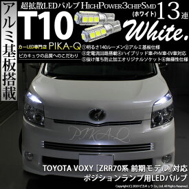 【車幅灯】トヨタ ヴォクシー[ZRR70系(MC前)]ポジションランプ対応T10 HIGH POWER 3CHIP SMD 13連ウェッジシングル球 明るさ140ルーメン アルミ基板搭載 LEDカラー:ホワイト 1セット2個入(3-A-7)