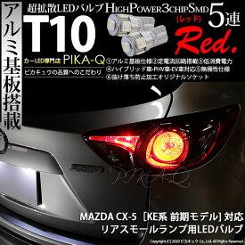 【尾灯】マツダ CX-5 cx5 リアスモールランプ対応T10 HIGH POWER 3CHIP SMD 5連ウェッジシングル球 LEDカラー:レッド(赤) 1セット2個入(2-C-5)