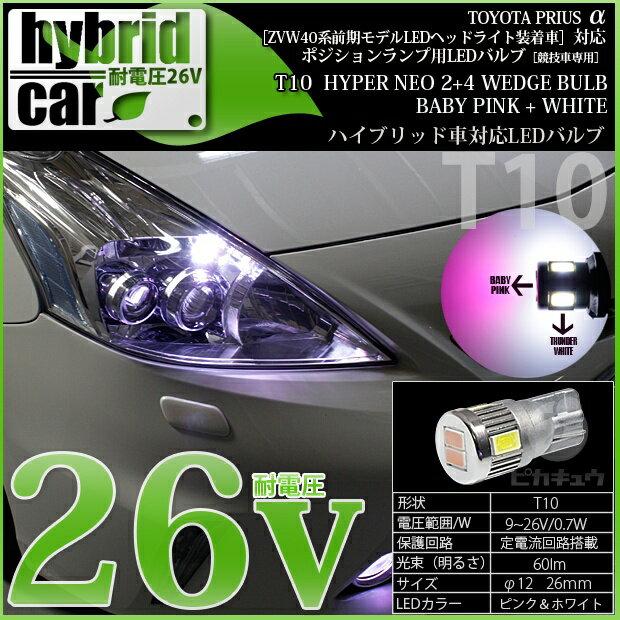 【競技車専用】トヨタ プリウスα[ZVW40/41前期モデル]ポジションランプ対応LED T10 HYPER NEO 6(2+4Ver) WEDGE[ハイパーネオシックスウェッジシングル球] LEDカラー:ピンク&ホワイト 2個入(1-C-4)