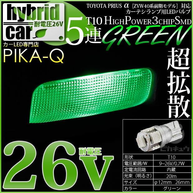 【室内灯】トヨタ プリウスα[ZVW40/41前期モデル]カーテシランプ対応 T10 High Power 3chip SMD 5連ウェッジシングルLED球 LEDカラー:グリーン 1セット2球入 【ハイブリッド車対応LED】(1-B-7)