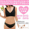 To get a coupon discounted by 500 yen, and to get moo cold with topic sound sleep in product made in bra X loincloth shorts (waist cloth cross) matching color set Japan TV, and to be swelled! Relaxation! Base-up T-cloth cotton / pregnant woman / underwea
