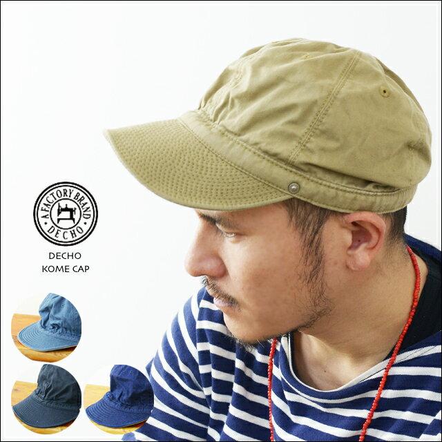 DECHO[デコー] STANDARD KOME CAP [D-01] コメキャップ チノ&デニム「デニムキャップ・DENIM CAP・コットンキャップ」 MEN'S/LADY'S