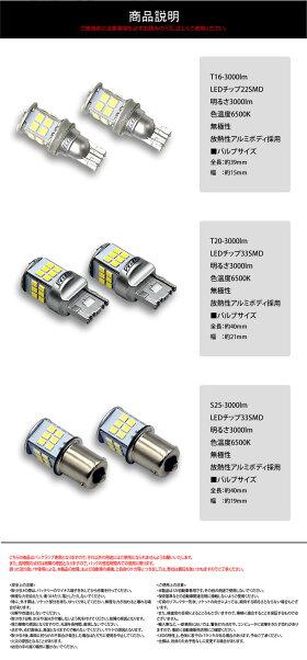 T16,LEDバックランプ,VELENO,3000lm,LED,バックランプ,純正同様,無極性,ハイブリット車対応,2球セット,送料無料