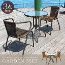 ガーデン テーブル テーブルセット ベランダ バルコニー アウトドア