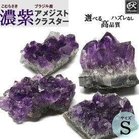 アメジストクラスター 高品質 濃紫 ブラジル産 Sサイズ 紫水晶 天然石 パワーストーン