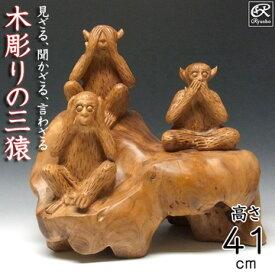 杉 木彫りの三猿 置物 高さ41cm 見ざる聞かざる言わざる [Ryusho]