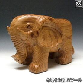 杉 木彫りの象(象型のスツール・象型の椅子) 高さ27cm 木彫り 置物 彫刻 ゾウさん [Ryusho]