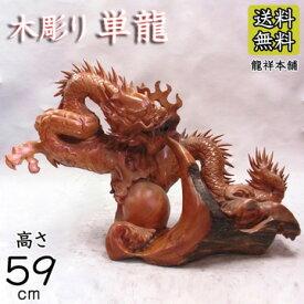 花梨 木彫りの単龍 高さ59cm 木彫り 龍 竜 木彫りの龍 置物 [Ryusho]