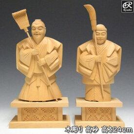 木彫り 高砂 24cm 置物 桧製 結納 縁起物 [Ryusho]