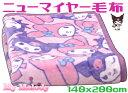 マイメロディーニューマイヤー毛布フェイシーズ キャラクターシングル 140x200cmサンリオ ブランケットパープル 大…