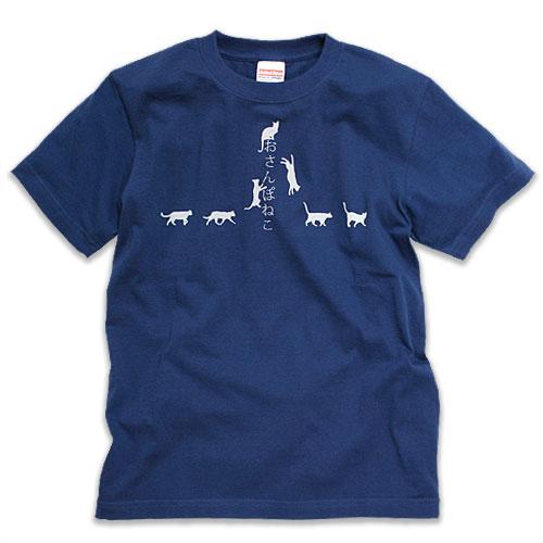猫 ねこ Tシャツ おさんぽねこ ( アイイロ )   ネコ 猫柄 猫雑貨   メンズ レディース 半袖 トップス   かわいい おしゃれ 大人 ペアルック お揃い プレゼント   大きいサイズ   SCOPY / スコーピー