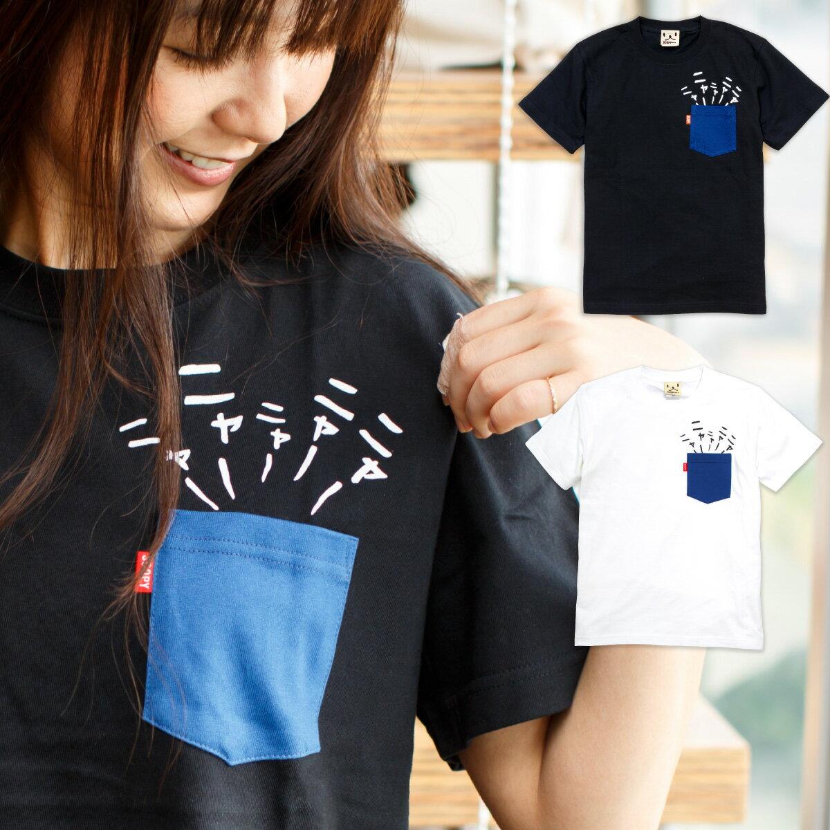 猫 ねこ Tシャツ 【 限定 】 隠れネコ ( ブラック )   ネコ 猫柄 猫雑貨   メンズ レディース 半袖 トップス   かわいい おしゃれ 大人 親子 ペアルック お揃い プレゼント   大きいサイズ   SCOPY / スコーピー