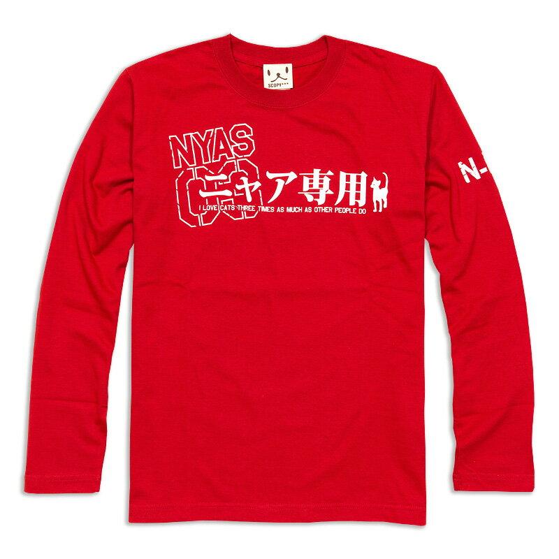 猫 ねこ ロンT ニャア専用 ( レッド )   ネコ 猫柄 猫雑貨   メンズ レディース 長袖 Tシャツ トップス   かわいい おしゃれ 大人 ペアルック お揃い プレゼント   大きいサイズ   SCOPY / スコーピー