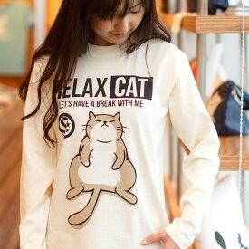 【 送料無料 】猫 ねこ ロンT RELAX CAT ( ナチュラル ) | ネコ 猫柄 猫雑貨 | メンズ レディース 長袖 Tシャツ トップス | かわいい おしゃれ 大人 ペアルック お揃い プレゼント | 大きいサイズ | 猫の日 | SCOPY / スコーピー