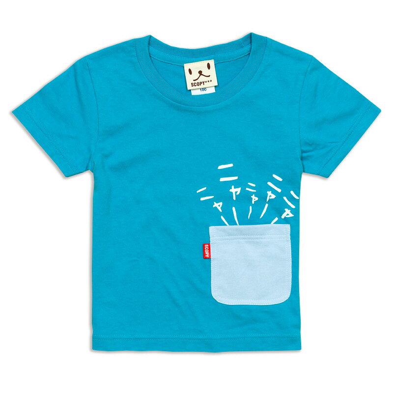 猫 ねこ キッズ Tシャツ 隠れネコ ( ターコイズ ブルー ) | ネコ 猫柄 猫雑貨 | ジュニア 子供服 親子 ペアルック プレゼント ( キッズTシャツ ) | SCOPY / スコーピー