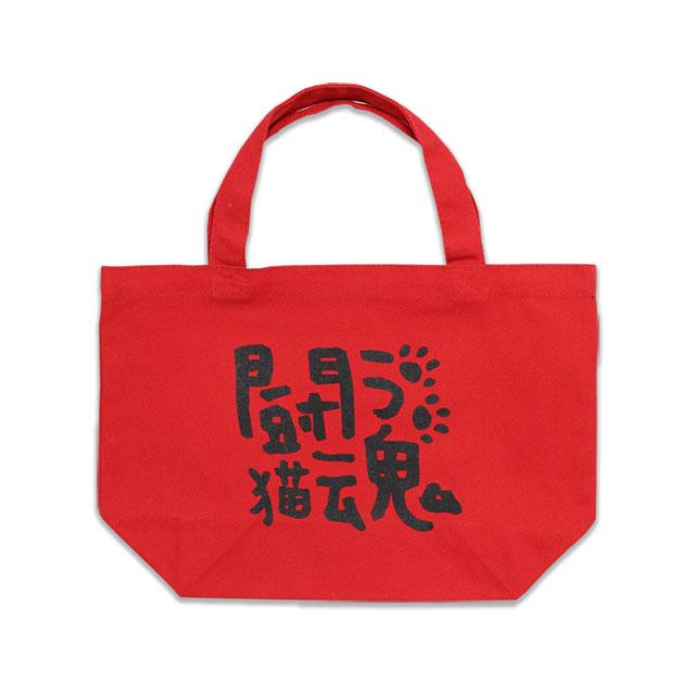 猫 ねこ トートバッグ 闘猫魂 ( レッド ) | ネコ 猫柄 猫雑貨 猫グッズ | 小さめ キャンバス バッグ ランチバッグ | メンズ レディース かわいい おしゃれ 大人 プレゼント | SCOPY / スコーピー