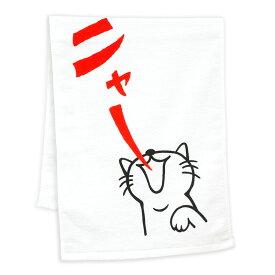 猫 ねこ フェイスタオル ニャー ( ホワイト ) | ネコ 猫柄 猫雑貨 猫グッズ | タオル | かわいい おしゃれ ギフト プレゼント | SCOPY / スコーピー