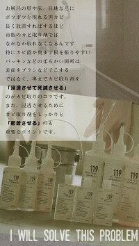 お風呂のカビ取り【お風呂119】