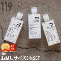119シリーズお試し1000円ポッキリセット!