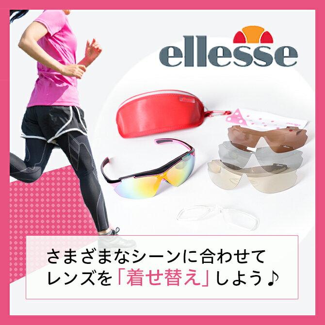 【送料無料】偏光サングラス エレッセ 交換レンズ4枚セット レディース 偏光 サングラス