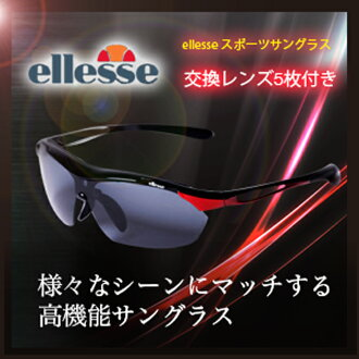 Eresse (ellesse) sunglasses Polarized Sunglasses replacement lens 5 piece set fishing Golf cycling sports sunglasses
