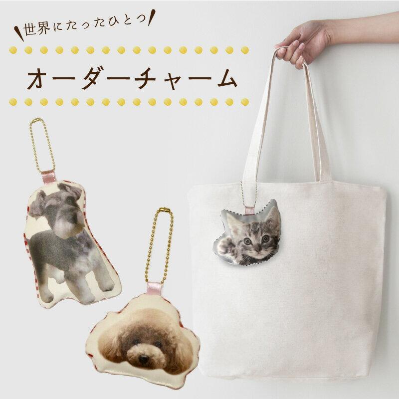 写真 オリジナルチャーム 愛犬の写真で 愛猫の写真で ペットの写真で 記念 お散歩に メモリアルグッズ チャーム アクセサリー ペットグッズ オリジナルギフト いつも一緒