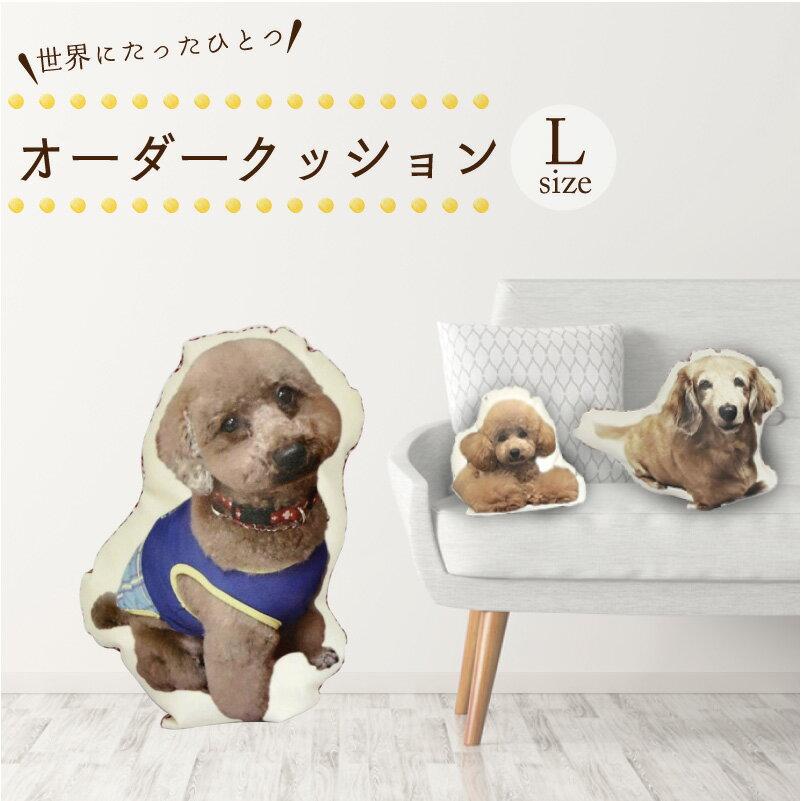 オリジナルクッション L オーダーメイド クッション 愛犬の写真で 愛猫の写真で 大切なペットの写真で/家族写真/想い出/プレゼントに最適 供養メモリアルグッズ ペットグッズ オリジナルギフト