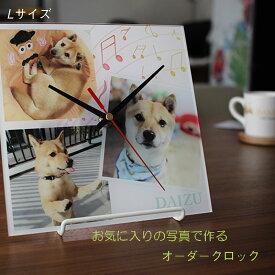 写真でできる 記念 時計 オーダーメイド フォトクロック L 大切なペットの写真 家族写真 思い出 ウエディング ベビー プレゼントに最適 メモリアル ペットグッズ
