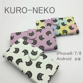 クロネコ♪スマホケース アイフォン iPhone10 iPhone8 iPhone7/7Plus iPhone6Plus/6sPlus iPhone6/6s iPhone5/5s Android 対応 くろねこ かわいい ネコ 猫 手帳型 アンドロイドケース カードポケット メール便送料無料