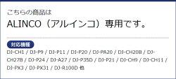 アルインコイヤホンマイクALINCO2ピン用トランシーバー用インカムマイク【限定色メタリックブルー】DJ-P9DJ-P11DJ-P20DJ-PA20DJ-CH20BDJ-CH27BDJ-P24DJ-A27DJ-P35DDJ-P21DJ-CH1DJ-CH9DJ-CH11DJ-PX31DJ-R100D用【EME-34AEME-52A互換】