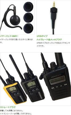 ケンウッドイヤホンマイク1ピン用オープン型オンイヤー耳掛け式KENWOODデミトスDEMITOSS用TPZ-D553SCHTPZ-D553MCHUBZ-M51LUBZ-M51SUBZ-M31TPZ-D510用トランシーバー用イヤフォンマイクインカムマイクEMC-13EMC-14互換品VOX対応