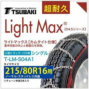 215/80R16 小型トラック バス シングル つばき 4041 タイヤチェーン ライトマックス T-LM-S04A1 ノーマル スタッドレス 共通 LightMax カムタイト バンド不要