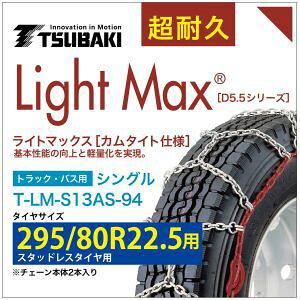 295/80R22.5 用 シングル つばき 1214 タイヤチェーン ライトマックス T-LM-S13AS-94 スタッドレスタイヤ 用 LightMax カムタイト バンド不要 簡単 軽量