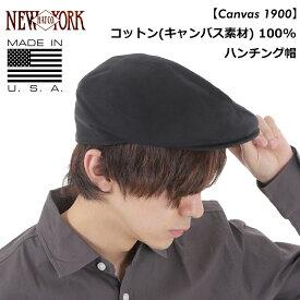 """ニューヨークハット NEW YORK HAT コットン キャンバスハンチング 帽子 キャップ ブラック アメリカ製 MADE IN USA """"Canvas 1900 #6230"""" メンズ レディース 男性 女性 兼用"""