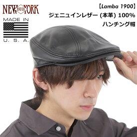 """ニューヨークハット NEW YORK HAT ジェニュインレザー 本革 ハンチング 帽子 キャップ ブラック アメリカ製 MADE IN USA """"Lamba 1900 #9250"""" メンズ レディース 男性 女性 兼用 【送料無料でお届け】"""