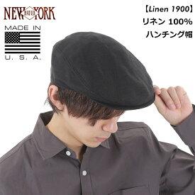 """ニューヨークハット NEW YORK HAT リネン 麻 ハンチング 帽子 キャップ ブラック アメリカ製 MADE IN USA """"Linen 1900 #6262"""" メンズ レディース 男性 女性 兼用"""