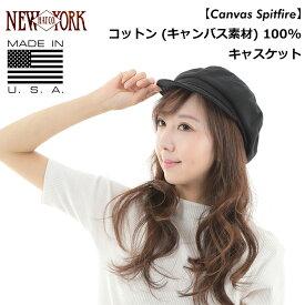 """ニューヨークハット NEW YORK HAT コットン キャンバスキャスケット 帽子 キャップ ブラック アメリカ製 MADE IN USA """"Canvas Spitfire #6216"""" メンズ レディース 男性 女性 兼用"""