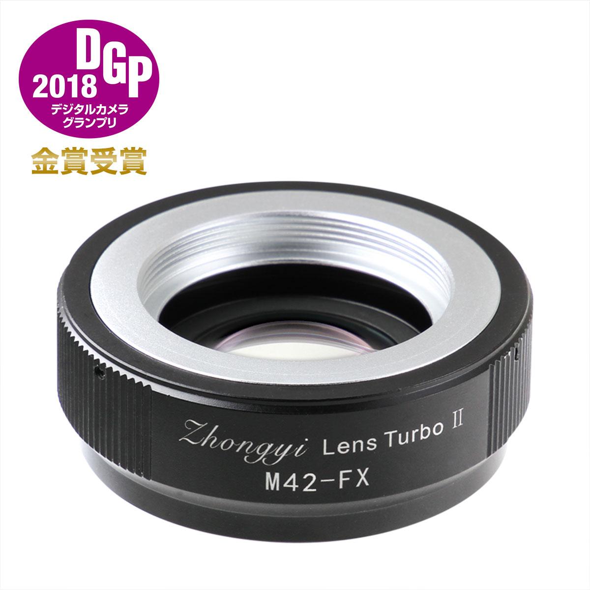 中一光学 Lens Turbo II M42-FX M42マウントレンズ - 富士フイルムXマウント フォーカルレデューサーアダプター