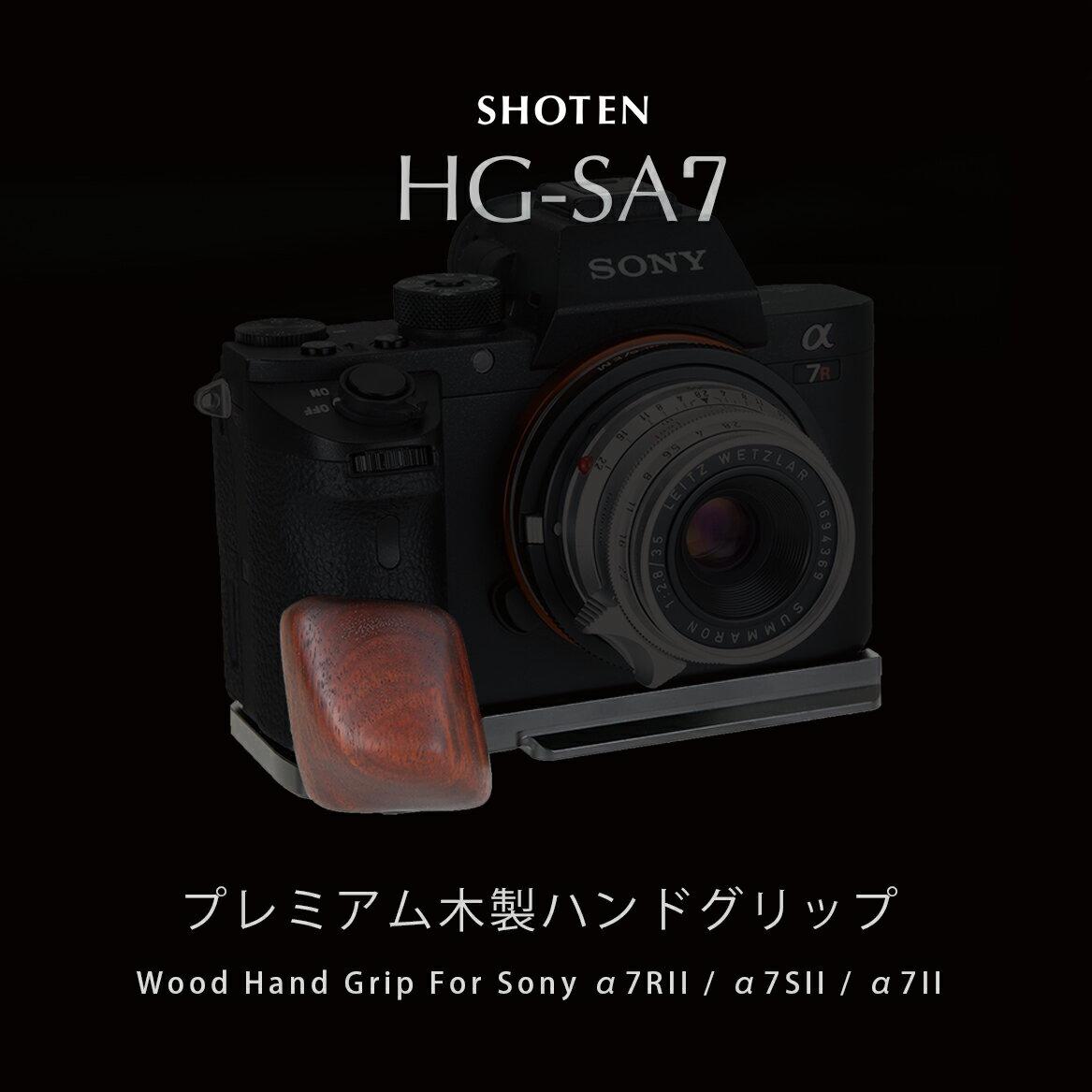 SHOTEN プレミアム木製ハンドグリップ HG-SA7 ソニーα7RII / α7SII / α7II用