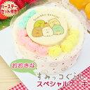 【誕生日ケーキ】おおきなすみっコぐらしスペシャルケーキ【5号・15センチ】〜黄桃と苺の生クリームケーキ〜【大きな…
