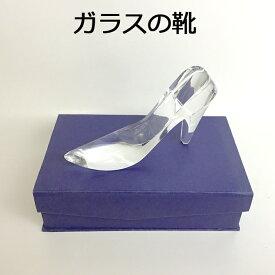 名前入り プレゼント ガラスの靴 シンデレラ お名前メッセージ彫刻 メッセージ彫刻 オリジナルメッセージ ギフト プロポーズ 誕生日 おすすめ /オブジェ/ PA