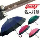 名前入り プレゼント 16本骨 蛇の目風 和傘 縁 ゆかり ジャンプ傘 還暦祝い 名入れ 女性用 男性用 男女兼用 傘 雨傘 …