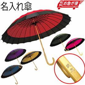 敬老の日 名入れ プレゼント 24本骨 骨蛇の目風 和傘 選べる6色 男女兼用 傘 ギフト 名前入り 女性用 男性用 雨傘 おすすめ /傘/