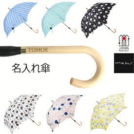 敬老の日 名入れ プレゼント 晴雨兼用 軽量 スリムジャンプ傘 UVカット ギフト 6本骨 傘 デザイン mabu ジャンプ傘 レディース 選べる6色 ドット フラワー ストライプ 傘 名前入り おしゃれ 女性用 雨傘 おすすめ /傘/